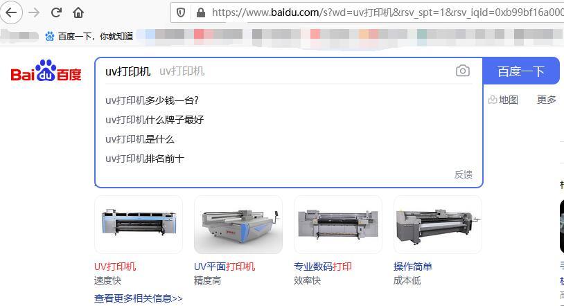 百度搜索uv打印机
